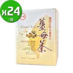 【台糖】 薑母茶x24盒-即溶(10包/盒*24/箱)