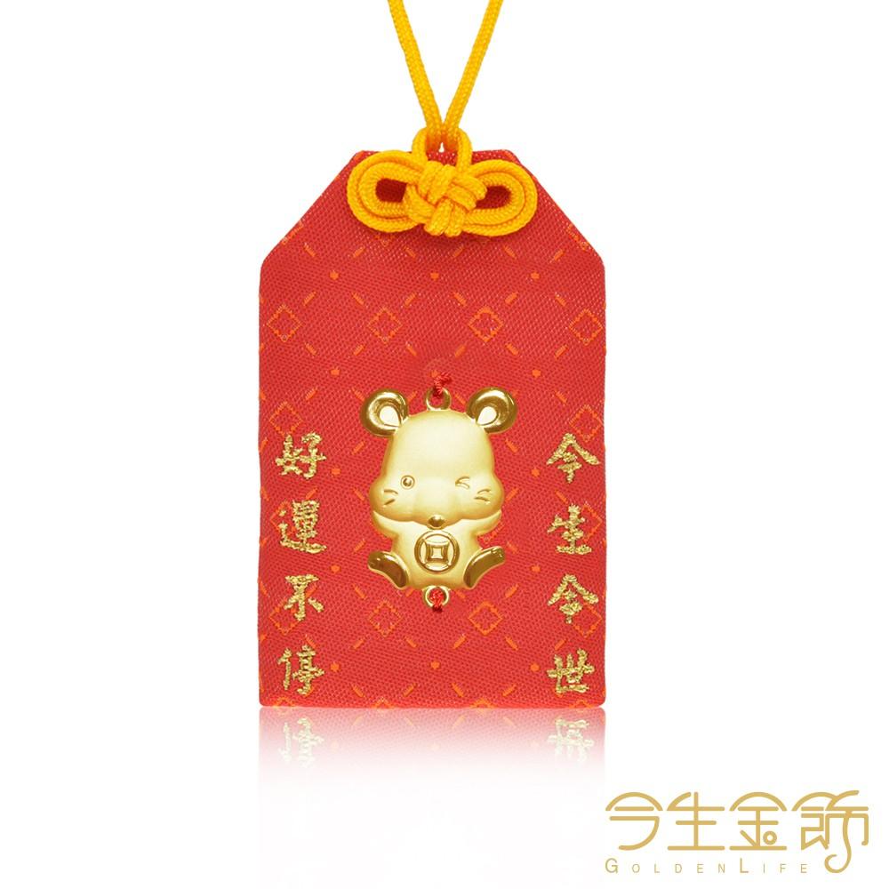 【今生金飾】鼠錢吉祥御守(贈彌月龍袍禮盒or三寶禮盒二選一)