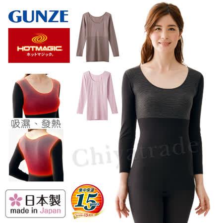 【日本郡是Gunze】日本製 局部加強保暖機能保暖衣 發熱衣 衛生衣-女8分袖(快乾消臭)-三色選
