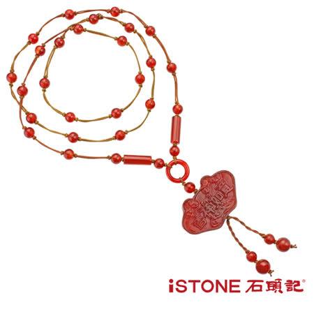 石頭記 紅瑪瑙長鍊 - 吉祥如意平安鎖