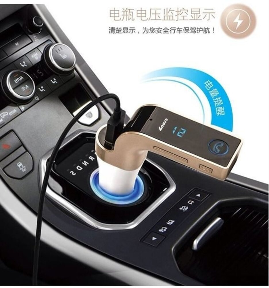 【Love Shop】CARG 7 汽車播放神器 車載藍牙 接收器AUX音頻接收器車用 藍牙播放機 汽車音樂播放器