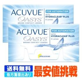 【処方箋をご提出下さい】 【送料無料】  アキュビューオアシス乱視用 2箱セット