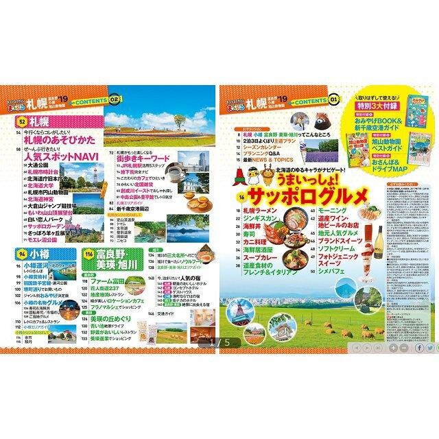 札幌.富良野.小樽.旭山動物園旅遊指南 2019年版