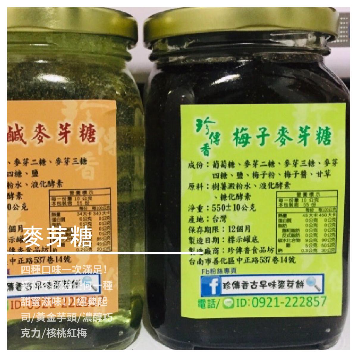 【珍傳香古早味麥芽餅】麥芽糖(梅子)/罐