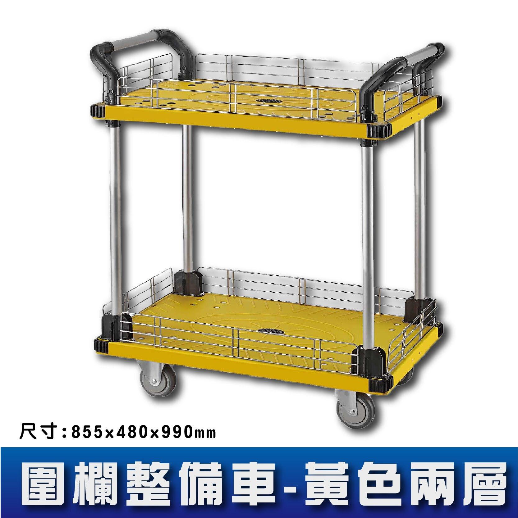 多種選擇〞KT880B 雙層圍欄整備車(黃色) 手推車 工作車 置物車 分層車 餐車 清潔車 房務車 服務車