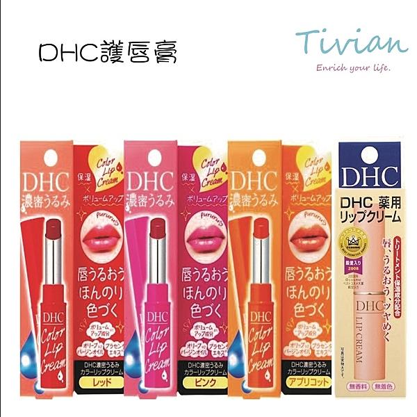 【蒂唯恩499免運】DHC天然純橄欖保濕護唇膏1.5g 紅/橘/粉/無色 日本原裝