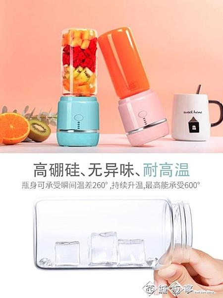 榨汁機多功能家用水果小型榨汁杯迷你充電便攜式學生果汁機豆漿機  西城故事