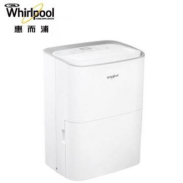 惠而浦Whirlpool 10L 除濕機(WDEE20AW)