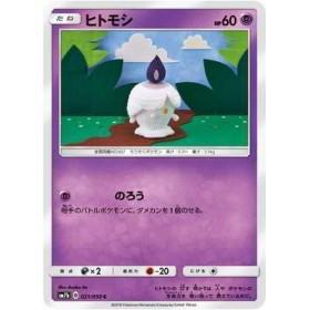 ポケモンカードゲーム/PK-SM7B-021 ヒトモシ C