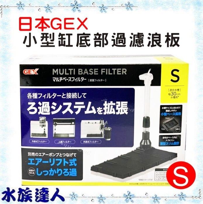 【水族達人】【底部浪板】日本GEX《小型缸底部過濾浪板 S》底部 過濾 浪板 適用30cm缸