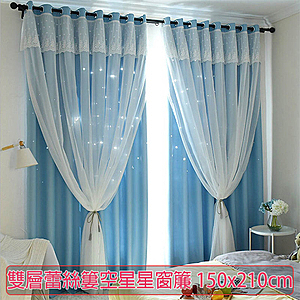 【媽媽咪呀】雙層蕾絲簍空星星窗簾150x210cm(一片) 優雅米