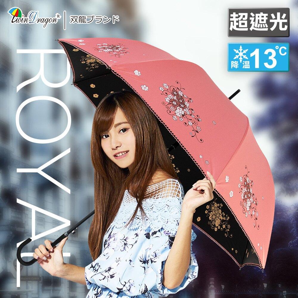 【雙龍牌】HANA黑膠降溫宮廷直立晴雨傘A8027