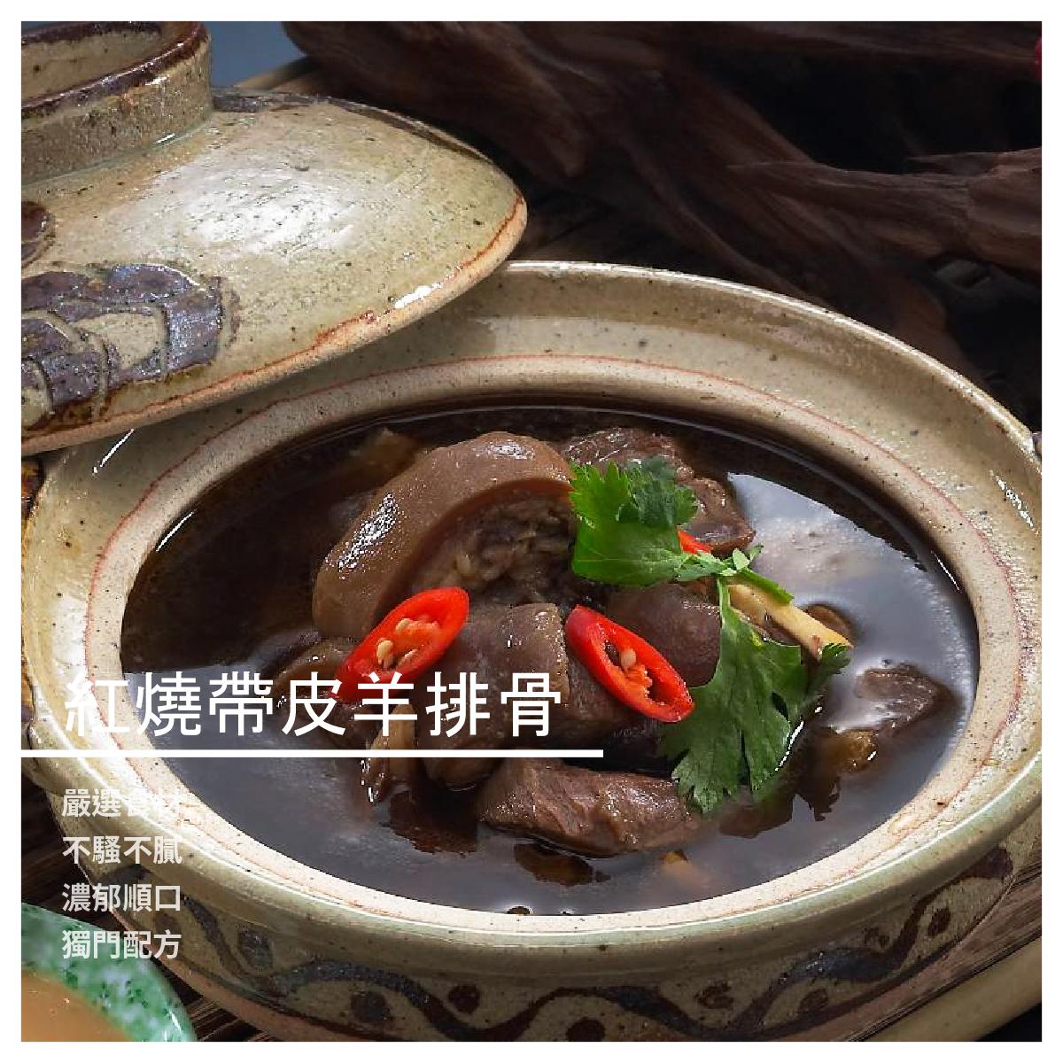 【屏東陳羊肉麵】紅燒帶皮羊排骨/包
