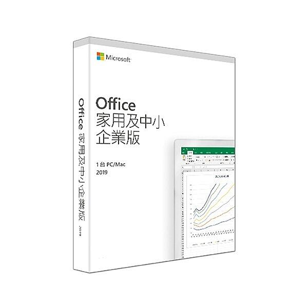 微軟 Microsoft Office 2019 中小企業版 中文