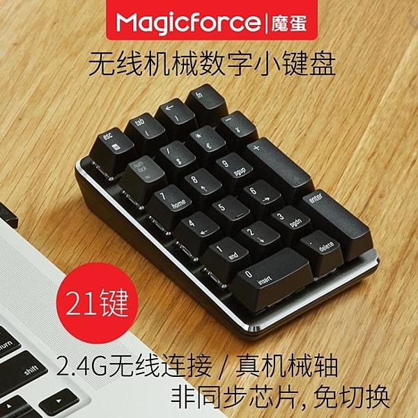 數字鍵盤 馳尚 魔蛋無線機械數字小鍵盤 筆記本台式電腦外接財務會計USB  維多原創