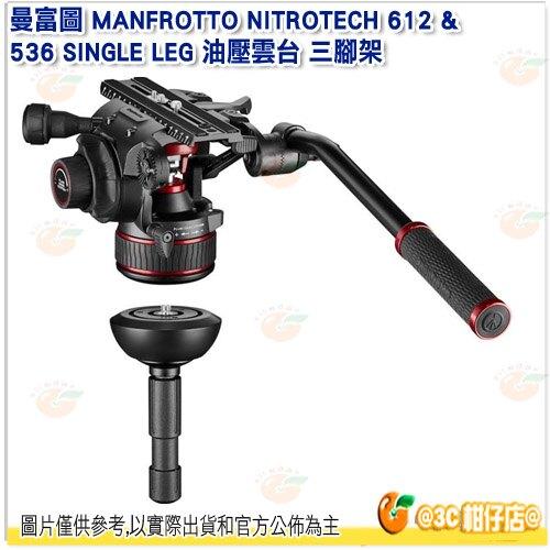 曼富圖 MANFROTTO NITROTECH 612 & 536 SINGLE LEG 油壓雲台 三腳架 載重12公斤
