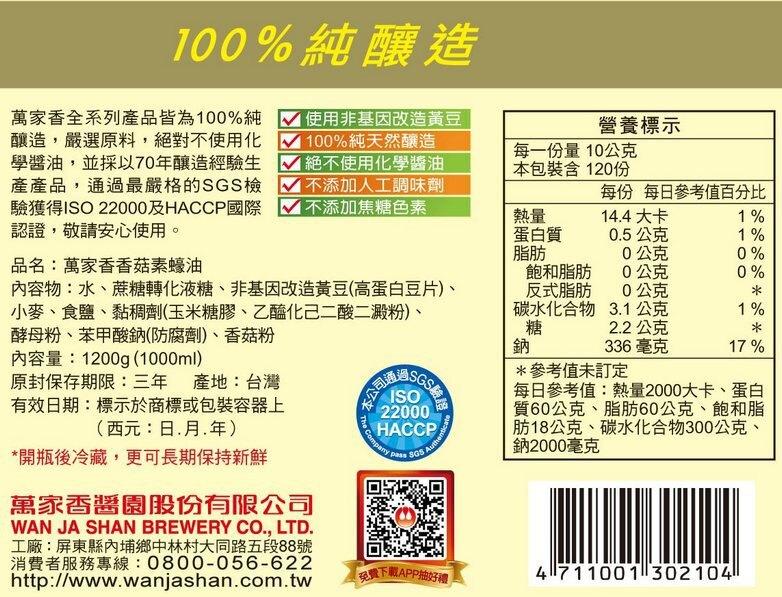 萬家香 香菇素蠔油(1000ml) [大買家]