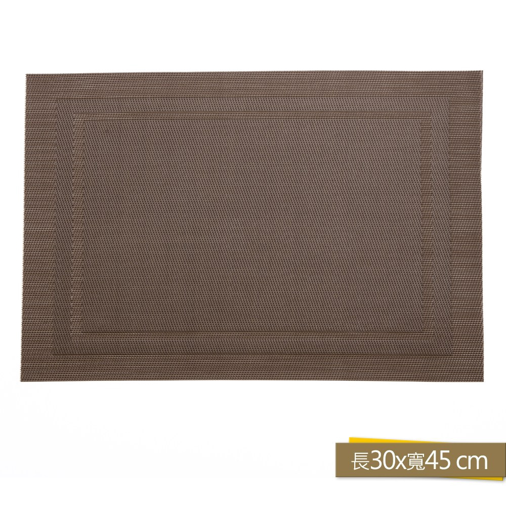 雙框PVC餐墊 30x45cm 深咖