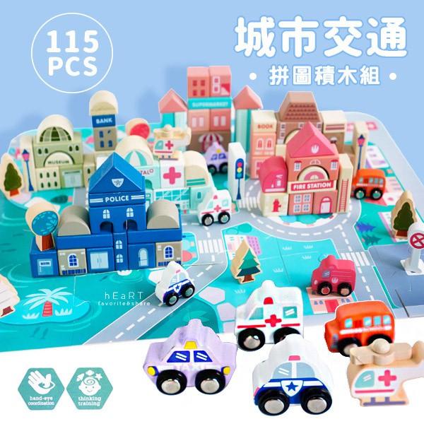 [現貨]115PCS木製拼圖城市積木組 玩具 小汽車 交通積木 拼圖