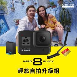 【GoPro】HERO8 Black輕旅自拍升級組(公司貨)