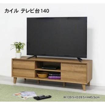 【代引き不可】カイル テレビ台140 ブラウン KU747 送料無料