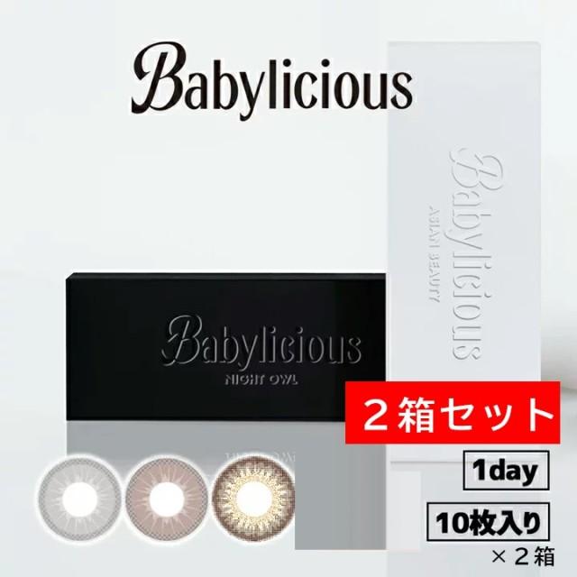 【在庫限りセール】【2箱セット】度なし カラコン ベイビーリシャス ワンデー 14.2mm (10枚入り×2箱) カラーコンタクト 1day
