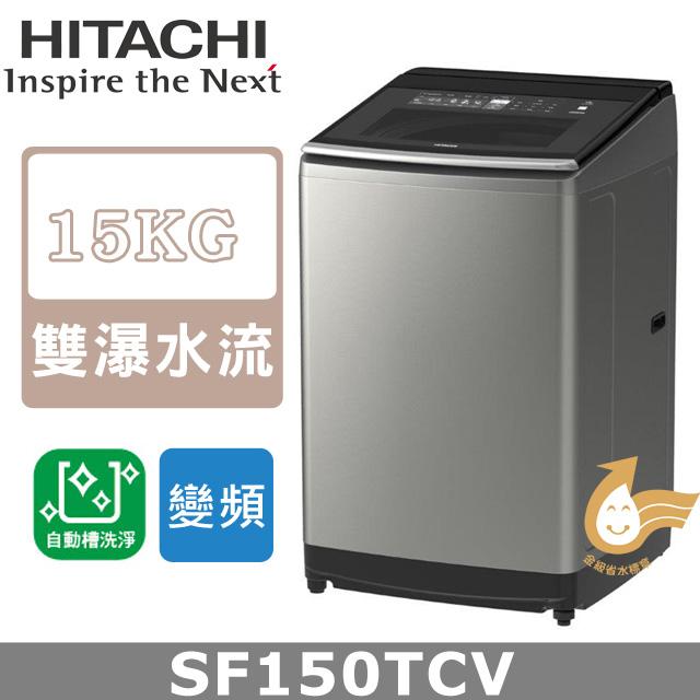 HITACHI 日立15公斤變頻直立式洗衣機 SF150TCV