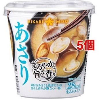 dポイントが貯まる・使える通販| ひかり味噌 カップみそ汁 まろやかな旨みと香り あさり (5個セット) 【dショッピング】 スープ・味噌汁 おすすめ価格