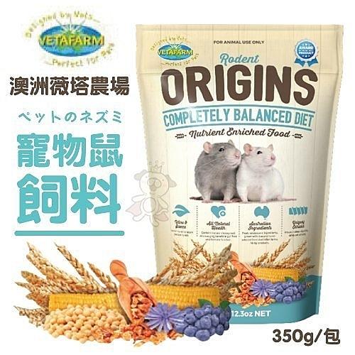 *KING WANG*澳洲VETAFARM薇塔農場《寵物鼠飼料》350g/包 使用天然新鮮食材,絕無副產品