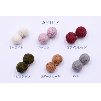送料無料 40個 金属チャーム 布地のボール 11×15mm 全6色【40ヶ】 A2107-3