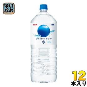 キリン アルカリイオンの水 2リットルペットボトル 12本 (6本入×2 まとめ買い)