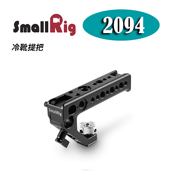 【EC數位】SmallRig 2094 冷靴提把 冷靴手柄 手把 提籠手把 兔籠 Cage