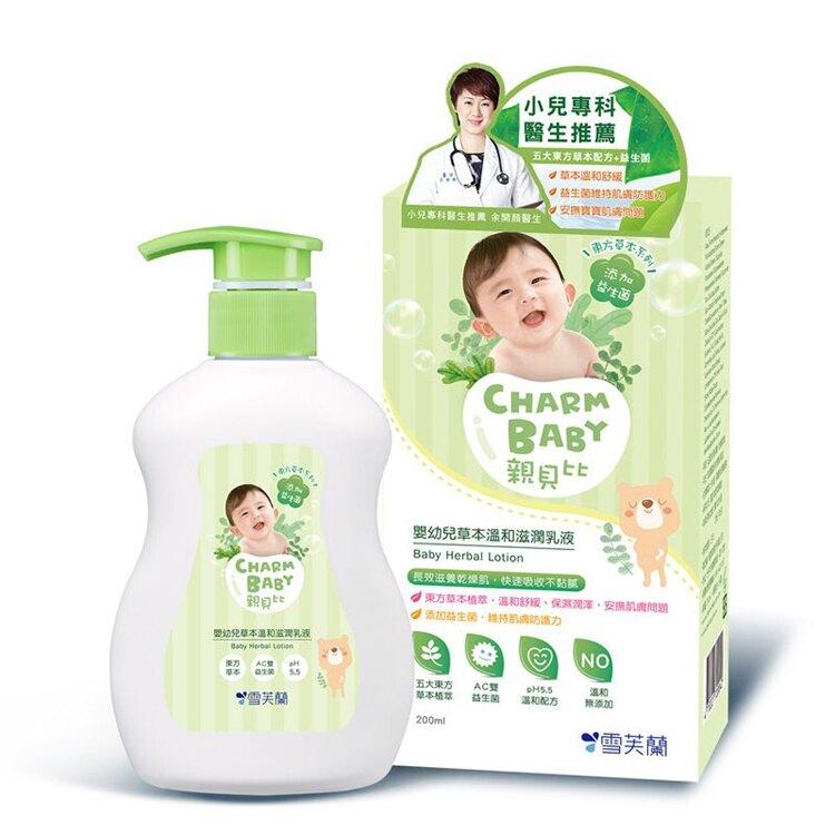 雪芙蘭親貝比 嬰幼兒草本滋潤乳液200ml【德芳保健藥妝】