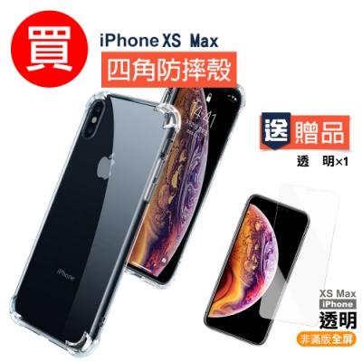 [買手機殼送保護貼] iPhone XS Max 透明 四角防摔手機殼 (iPhoneXSMax手機殼 iPhoneXSMax保護殼 )