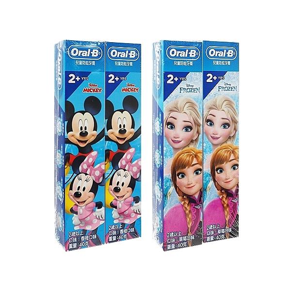 Oral-B 歐樂B 兒童防蛀牙膏(40gx2入) 款式可選【小三美日】