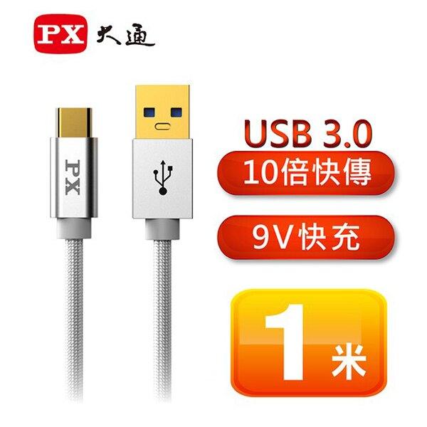 PX大通 UAC3-1W/1B/2W/2B 超高速充電傳輸線 1米/2米 鐵灰/銀白 9V快充 贈收納束帶
