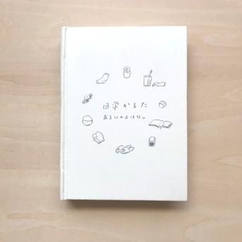 冊子「日常かるた」