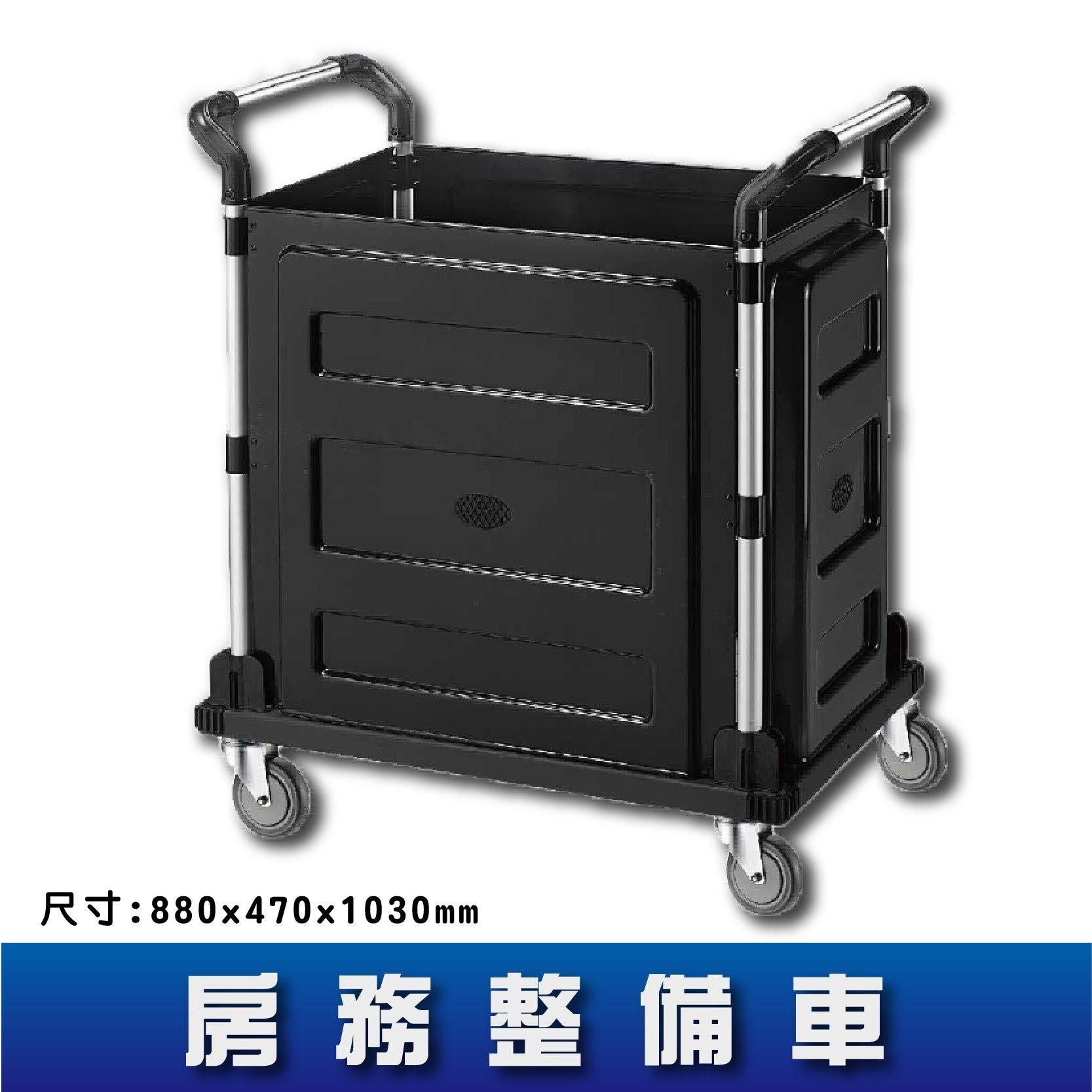 多種選擇〞KT880 房務整備車 手推車 工作車 置物車 分層車 餐車 清潔車 房務車 服務車