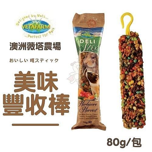 *KING WANG*澳洲VETAFARM薇塔農場《美味豐收棒》80g/包 含穩定的維生素C,維持健康與活力
