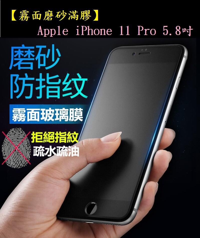 霧面滿膠2.5dapple iphone 11 pro 5.8吋 滿版全膠黑色 全屏 鋼化玻璃
