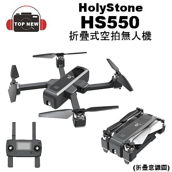 [贈64G] Holy Stone 折疊式空拍無人機 HS550 雙電版 折疊空拍機無人機 GPS定位 2K畫質 公司貨