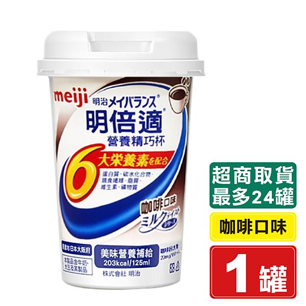 meiji 明治 明倍適精巧杯 (咖啡口味) 125ml/瓶 (日本原裝,安素桂格完膳可參考) 專品藥局【2014090】