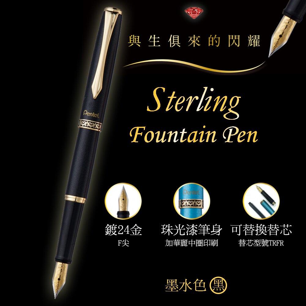 免費刻字鋼筆 Pentel飛龍 F700 Sterling 鋼筆 F尖-黑桿【文具e指通】  量販團購