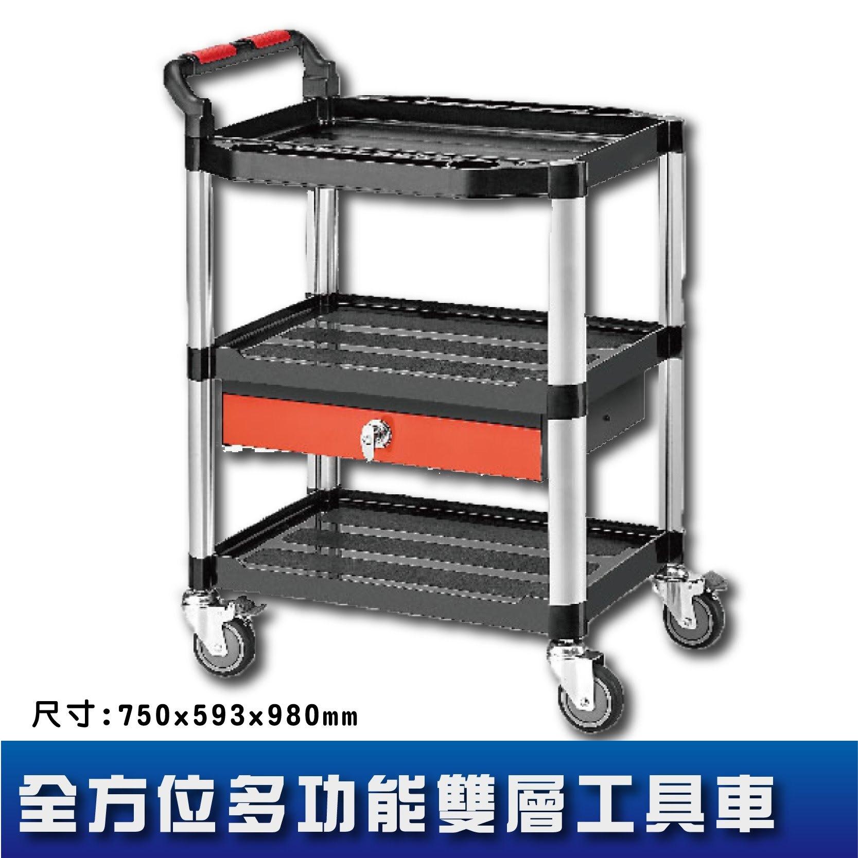多種選擇〞KT808FB2 全方位多功能三層工具車 手推車 工作車 置物車 分層車 餐車 清潔車 房務車 服務車