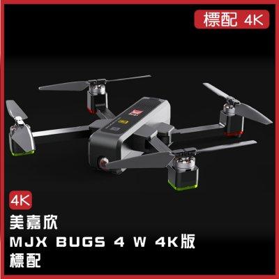 【海渥智能科技】升級4K鏡頭 MJX BUGS 4 W 美嘉欣B4W 無刷GPS光流定位超聲波定高超長續航空拍機四軸飛行