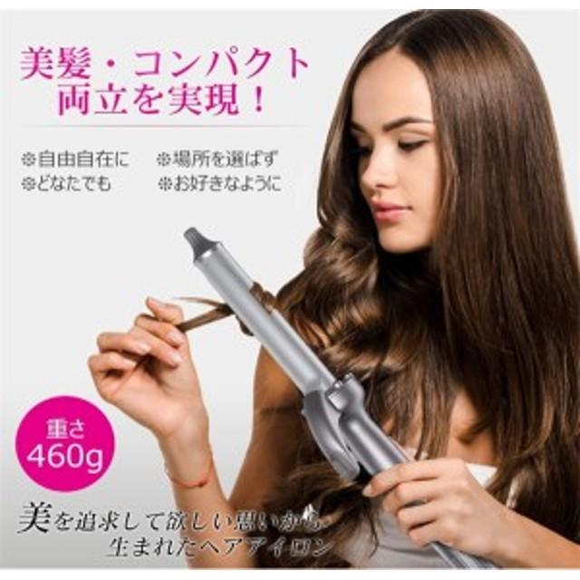 ヘアアイロン カールアイロン 巻きコテ イオンカールプロ 巻き髪 ヘアーアイロン 140-230℃ 温度調整 自動電源OFF ヘアコテ おしゃれ