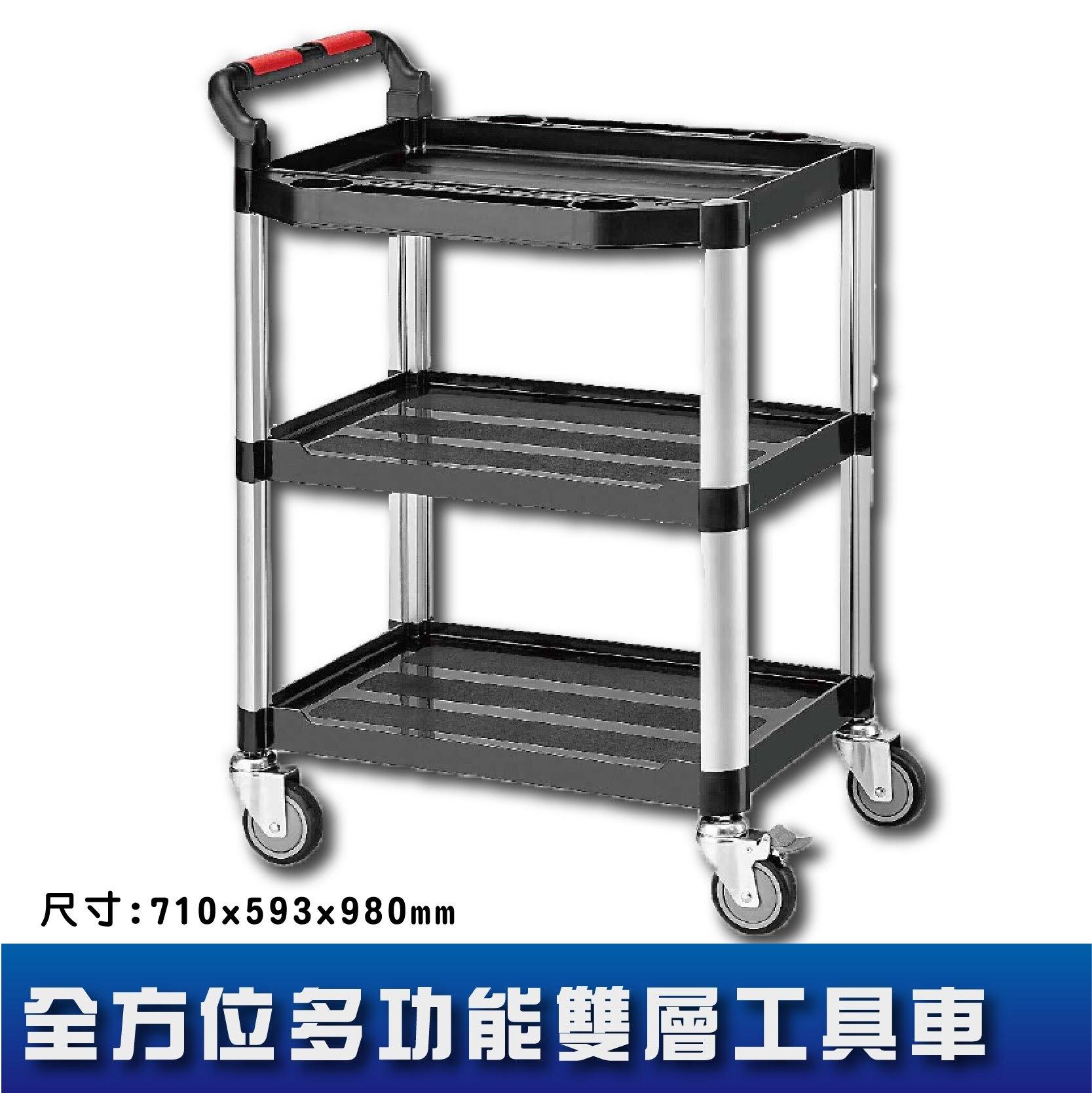 多種選擇〞KT808FB 全方位多功能三層工具車 手推車 工作車 置物車 分層車 餐車 清潔車 房務車 服務車