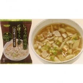~九州産ごぼう使用~しょうが風味のごぼうフリーズドライスープ(30食)