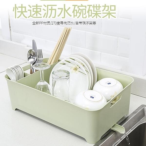 瀝水架 櫻優美塑料碗架碗碟架廚房置物架碗筷收納盒盤碗架碟子收納