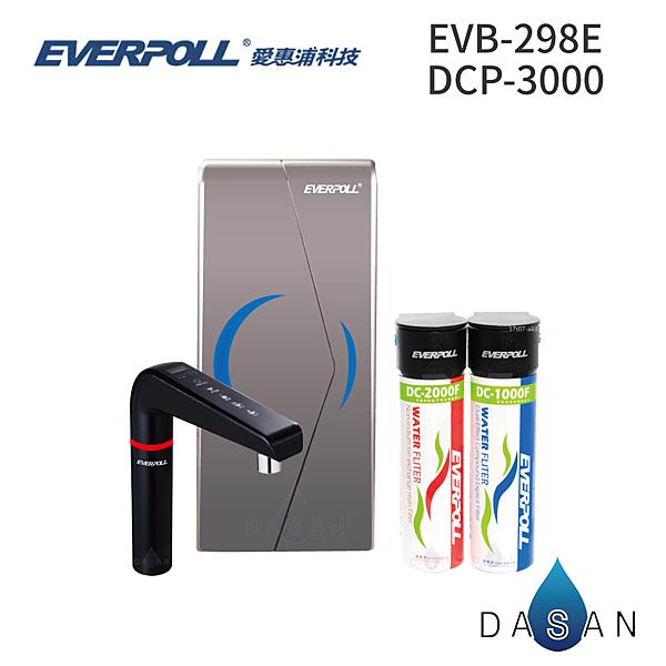 EVERPOLL 廚下型雙溫UV觸控飲水機 EVB-298E 新款+守護升級加強除垢全效淨水組 DCP-3000
